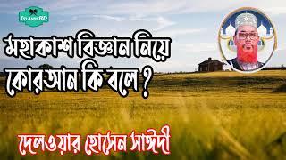 Allama Delwar Hossain Saidi Bangla Waz Mahfil | মহাকাশ বিজ্ঞান নিয়ে কোরআন কি বলে ? Saidi Waz Mahfil