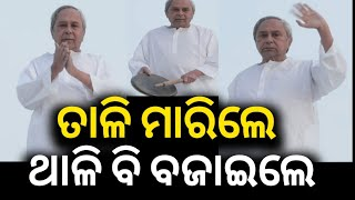 କରୋନା ଯୋଦ୍ଧା ଙ୍କୁ ଧନ୍ୟବାଦ ଦେଲେ ମୁଖ୍ୟମନ୍ତ୍ରୀ, ଦେଖନ୍ତୁ ପୁରା ଭିଡିଓ | Janata Corfew in Bhubaneswar