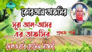 সূরা আল-আসর তাফসীর । প্রথম পর্ব । দেলাওয়ার হোসাইন সাঈদী । Saidi Bangla Waz Mahfil | Islamic BD