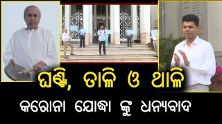 CM Naveen Patnaik and 5T Secy VK Pandian rings Bells to Thank corona virus warriors