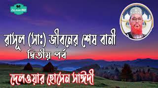 রাসূল (সা:) এর জীবনের শেষ বানী । সা্ঈদী বাংলা ওয়াজ মাহফিল । Allama Delwar Hossain Saidi Bangla Waz