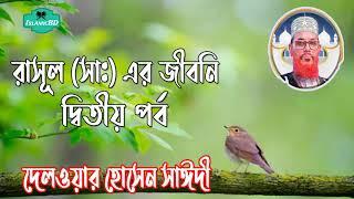 Allama Delwar Hossain Saidi Bangla Waz Mahfil | Tafsirul Quran Mahfil Bangla | Saidi Saheb Waz