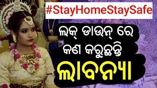 Lavanya Das| ଘରେ ରହି କଣ କରୁଛନ୍ତି ଏହି କୁନି ମଡେଲ? #StayHomeStayHappy