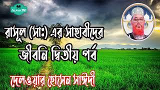 Delwar Hossain Saidi Bangla Waz Mahfil | রাসূল (সা:) ও সাহাবীদের কষ্টের জীবন । বাংলা ওয়াজ সাঈদী