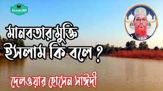 মানবতার মুক্তি ইসলাম কি বলে ? Allama Delwar Hossain Saidi Bangla Waz Mahfil | Saidi Islamic Lecture