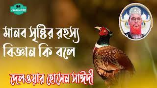 মানব সৃষ্টির রহস্য ও বিজ্ঞান কি বলে ? আল্লামা সাঈদী ওয়াজ মাহফিল । Allama Saidi Bangla Waz Mahfil