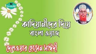 আল্লামা সাঈদী বাংলা ওয়াজ । কাদিয়ানী প্রসংগ । Mawlana Delwar Hossain Saidi Bangla Waz mahfil