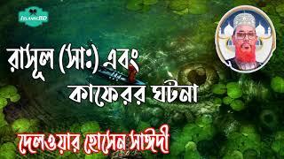 Saidi Bangla Waz Mahfil | রাসূল(সা:) এবং কাফেরের ঘটনা । Allama saidi Tafsirul Quran Mahfil Bangla
