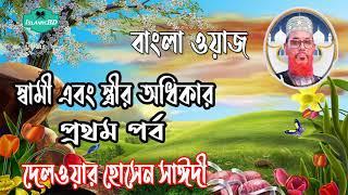 স্বামী-স্ত্রীর অধিকার । প্রখম পর্ব | Allama Delwar Hossain Saidi bangla Waz mahfil | Islamic BD