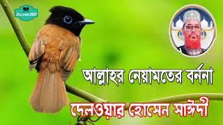 আল্লাহর নেয়ামতের বর্ননা । দেলাওয়ার হোসাইন সাঈদী । Allama Delwar Hossain Saidi Bangla Waz Mahfil