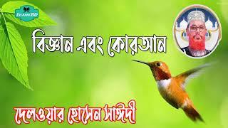 বিজ্ঞান এবং কোরআন । অসাধারন আলোচনা । Allama Delwar Hossain Saidi Bangla Waz Mahfil | Islamic Lecture