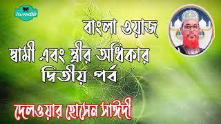 স্বামী-স্ত্রীর অধিকার । দ্বিতীয় পর্ব । Delwar Hossain Sayeedi Waz Full hd | Saidi Bangla Waz