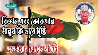 Allama Delwar Hossain Saidi Bangla Waz Mahfil | Tafsirul Quran Mahfil By Allama Saidi