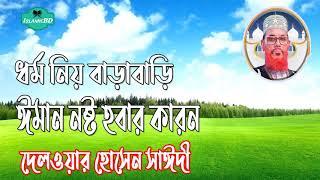 ধর্ম নিয়ে বাড়াবাড়ি ইমান নষ্ট হওয়ার কারন | Allama Delwar Hossain Saidi Bangla waz Mahfil Full Hd