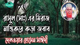 রাসূল(সা:) এর মিরাজ নাস্তিকদের জন্য উদাহরন । Allama Saidi Bangla Waz Mahfil | Islamic Lecture