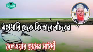 মহামারী থেকে বাচার উপায় কি ? সাঈদী বাংলা ওয়াজ মাহফিল । Allama Delwar Hossain Saidi Bangla Waz
