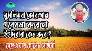 Allama Delwar Hossain Saidi Waz Video | Saidi Tafsirul Quran Mahfil | Islamic Bangla Waz Full HD