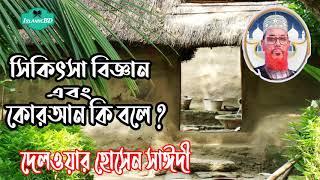 Allama Delwar Hossain Saidi Bangla Waz Mahfil | Tafsirul Quran Mahfil By saidi Saheb | Islamic BD