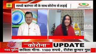 श्री श्री रविशंकर जी और साध्वी ऋतंभर जी  सुदर्शन न्यूज पर लाईव  कोरोना से हिंदुस्थान की लड़ाई !