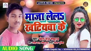 चंदन राज भरद्वाज का रोमांटिक सांग | Maja Lela Khatiyawa Ke |माजा लेल$ खटियावा के |Bhojpuri Song 2020
