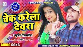 SUPER HIT BHOJPURI SONG | चेक करेला देवरा | Chek Karela Dewra | Sujeet Dilrakhiya New Song 2020