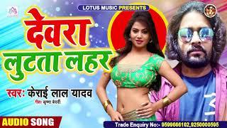 AUDIO SONG 2020 | Dewra Lutta Lahar | Kerai Lal Yadav | देवरा लुटता लहर |  New Bhojpuri Song 2020