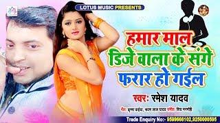 भोजपुरी सुपर हिट गीत | Hamar Maal Dj Wala Ke Sange Farar Ho Gail | Ramesh Yadav | New Song 2020