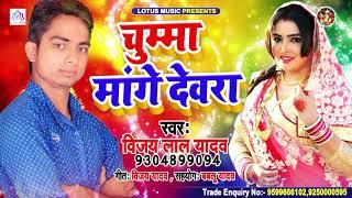 #विजय लाल यादव का सबसे फ़ारु सांग || #Chuma Mange Dewar || #चूमा मांगे देवरा || Bhojpuri Song 2020
