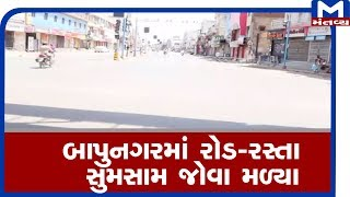 Ahmedabad :  બાપુનગરમાં રોડ-રસ્તા સુમસામ જોવા મળ્યા