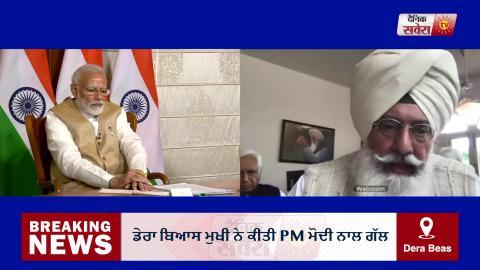 Breaking: Radha Soami Dera Beas मुखी Gurinder Dhillon ने PM Modi से की बात, दिया हर मदद का भरोसा