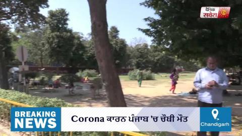 Breaking: Punjab में Coronavirus के चलते हुई चौथी मौत