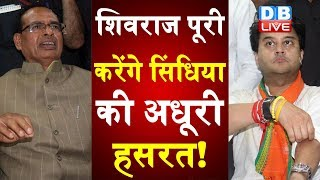Shivraj singh chohan पूरी करेंगे Jyotiraditya Scindia की अधूरी हसरत! | Madhya pradesh  news