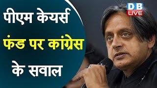 प्रधानमंत्री कार्यालय से मांगा जवाब   PM CARES Fund पर कांग्रेस के सवाल  