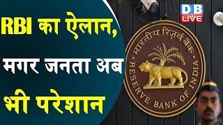 RBI का ऐलान, मगर जनता अब भी परेशान   रिजर्व बैंक की सलाह नहीं मान रहे बैंक   RBI Latest news