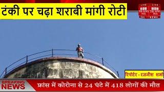 Uttar Pradesh // टंकी पर चढ़ा शराबी मांगी रोटी // THE NEWS INDIA