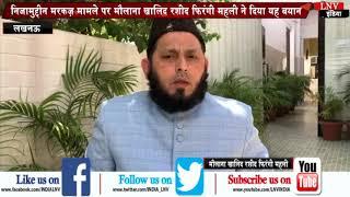 निजामुद्दीन मरकज़ मामले पर मौलाना खालिद रशीद फिरंगी महली ने दिया यह बयान