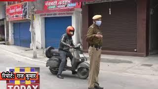 31 march n 11एचएचओ हमीरपुर संजीव गौतम ने लोगों से अपील की है कि करफू के दौरान नियमों का पालन करें