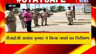 झज्जर : डीआईजी अशोक कुमार ने किया नाकों का निरीक्षण ! ANV NEWS HARYANA !