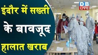 इंदौर में सख्ती के बावजूद हालात खराब   Shivraj Singh Chouhan ने शेयर किया वीडियो मैसेज