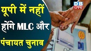 Uttar Pradesh में नहीं होंगे MLC और पंचायत चुनाव   #DBLIVE