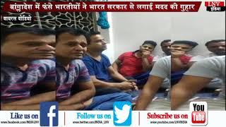 बांग्लादेश में फंसे भारतीयों ने भारत सरकार से लगाई मदद की गुहार, वीडियो हुआ वायरल