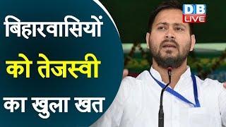 बिहारवासियों को Tejashwi Yadav का खुला खत | लोगों से घरों में रहने की अपील | Bihar news | #DBLIVE