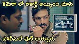 కెమెరా లో రికార్డ్ అయ్యింది చూసి | Nayanthara Latest Movie Scenes | Latest Movie Scenes Telugu