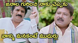 జనాలు మనకంటే ముదుర్లు | Howrah Bridge Scenes | Latest Telugu Movie Scenes 2020