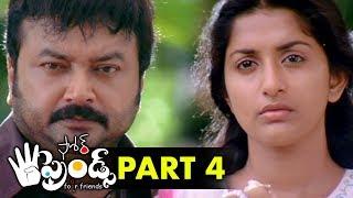 Four Friends Full Movie Part 4 | Latest Telugu Movies | Kamal Hassan | Jayaram | Meera Jasmine