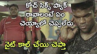 కోచ్ సిక్స్ ప్యాక్ రావాలంటే ఏం చెయ్యాలో చెప్పలేదు | Metro Scenes | Telugu Movie Scenes Latest