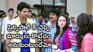 ప్రిన్సిపాల్ కి చెప్పి మార్కులు కొట్టేదం అనుకుంటుందేమో | Ajmal Latest Movie Scenes | Prabhanjanam