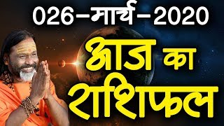 Gurumantra 26 March 2020 - Today Horoscope - Success Key - Paramhans Daati Maharaj
