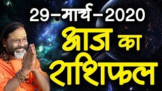 Gurumantra 29 March 2020 - Today Horoscope - Success Key - Paramhans Daati Maharaj