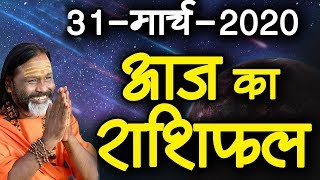 Gurumantra 31 March 2020 - Today Horoscope - Success Key - Paramhans Daati Maharaj
